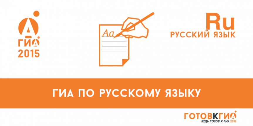 образцы сочинений русский язык гиа